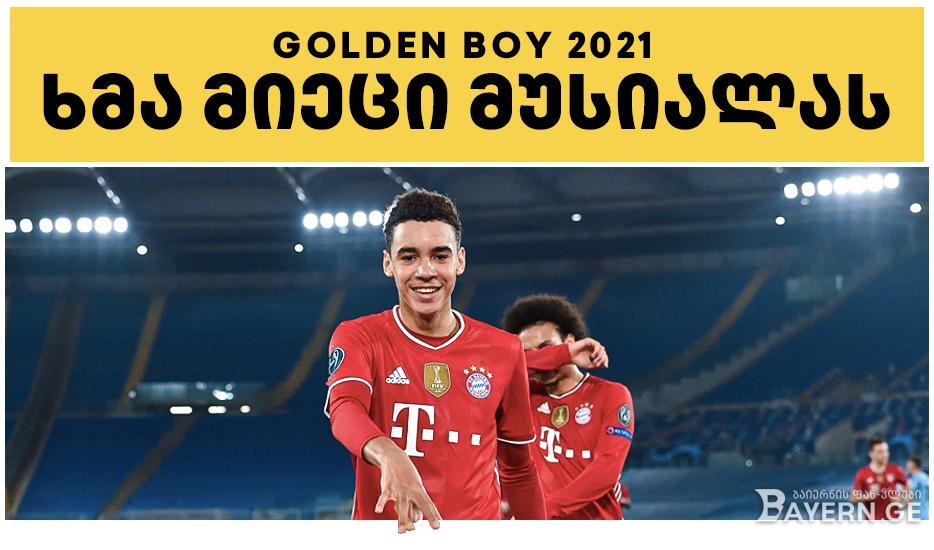 ხმის მიცემა - 18 წლის ჯამალ მუსიალა Golden Boy 2021-ის ჯილდოსთვის იბრძვის